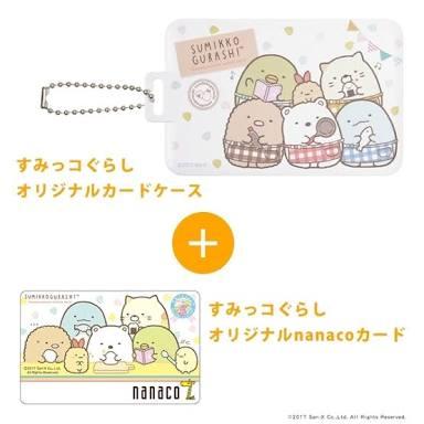 限定 すみっコぐらし カードケース 5周年オリジナルデザインnanacoカード付き グッズの画像