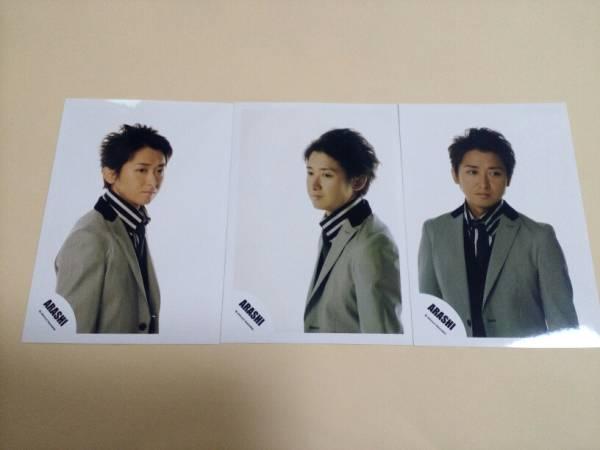 嵐 大野智 ジャニーズショップ公式写真 2009年カウコングッズオフショット 3枚
