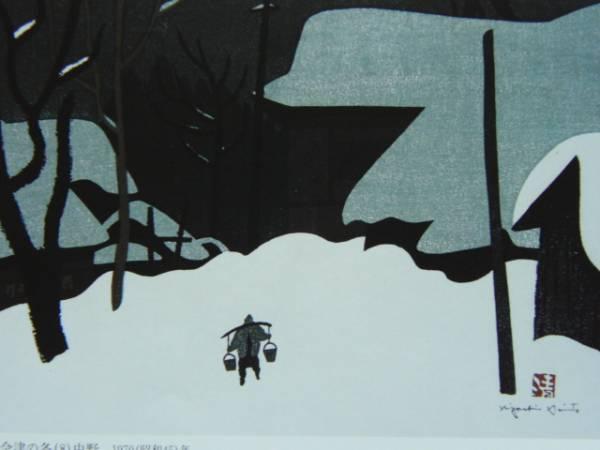 斎藤清、会津の冬8,中野、希少画集画、新品額装付 、mai 絵画&油彩&自然、風景画