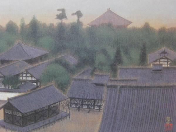 平山郁夫、東大寺の朝、希少画集画、新品高級額装付、状態良好、mai
