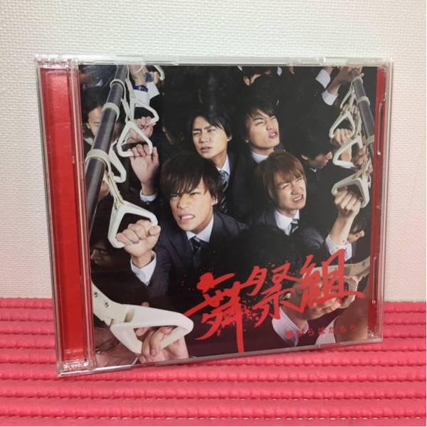 Kis-My-Ft2 舞祭組 CD DVD 棚からぼたもち