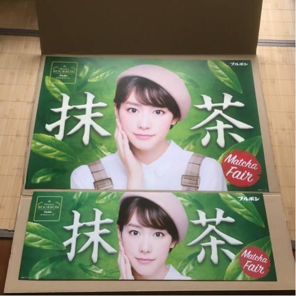 桐谷美玲 抹茶フェア 販促ボード ポスター セット グッズの画像