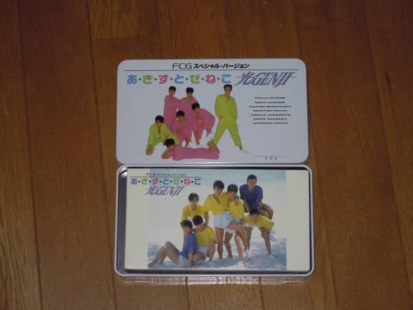 光GENJI VHS あ・き・す・と・ぜ・ね・こ な・な・なのなの時間割 未DVD化ビデオ GENJI販売用 非売品 あきすとぜねこ なななのなの時間割_画像2