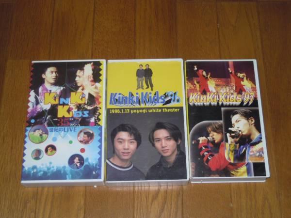未DVD化VHS ローソン FC限定ビデオ Kinki Kids 95 96 97 35万人ファン 世紀のLIVE 1996.1.13 yoyogi white theater 1997.2.11 横浜_画像1