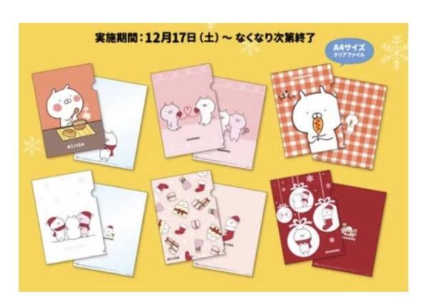 うさまる☆クリアファイル☆セブンイレブン☆全6種 グッズの画像