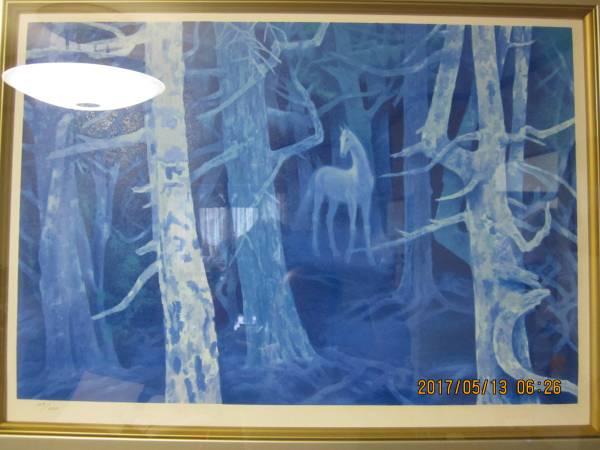 東山魁夷 白馬の森 リトグラフ
