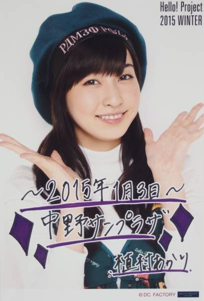 Juice=Juice【植村あかり】 日替わりソロA5ワイドサイズ生写真 1/3ver. Hello! Project 2015 WINTER