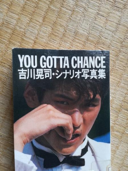 吉川晃司・シナリオ写真集「YOU GOTTA CHANCE 」図書館廃棄本 ライブグッズの画像