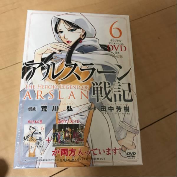 アルスラーン戦記 6 DVD付き 限定版 新品 グッズの画像