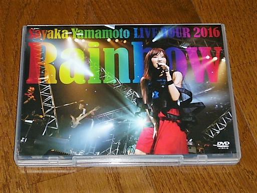 山本彩 LIVE TOUR 2016 Rainbow DVD ライブグッズの画像