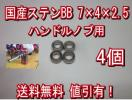 送込 4個 【KOYO製ステン】 7×4×2.5 ミニチュア ベアリング ハンドルノブ ダイワ シマノ アブ Daiwa Shimano Abu SMR74ZZ DDL740ZZ