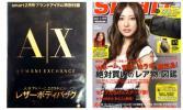□新品 smart スマート アルマーニ エクスチェンジ フェイクレザーボディバッグ 雑誌付録 送料164円