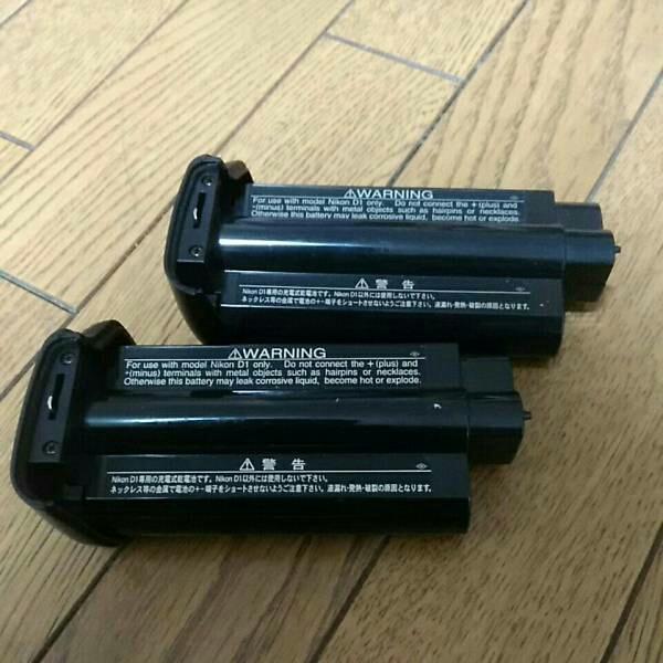 Nikon EN-4 2個セット リチャージャブルバッテリーパック D1系のカメラ(D1、D1x、d1Hなど)にどうぞ。