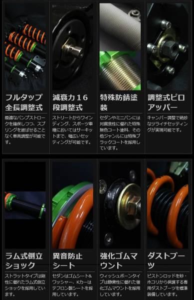 SHORINオリジナル車高調(スペリオリティーダンパー) トヨタ エスティマ(MCR30/40)用 F:10k R:8kg_画像2
