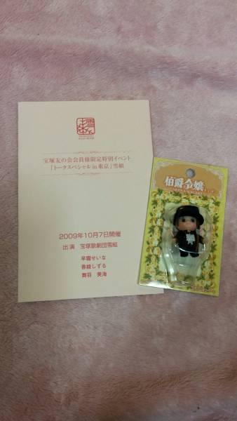 * 早霧せいな 香綾しずる 舞羽美海 2009年トークスペシャル写真&メッセージカードと伯爵令嬢ちぎアランキューピー セット*