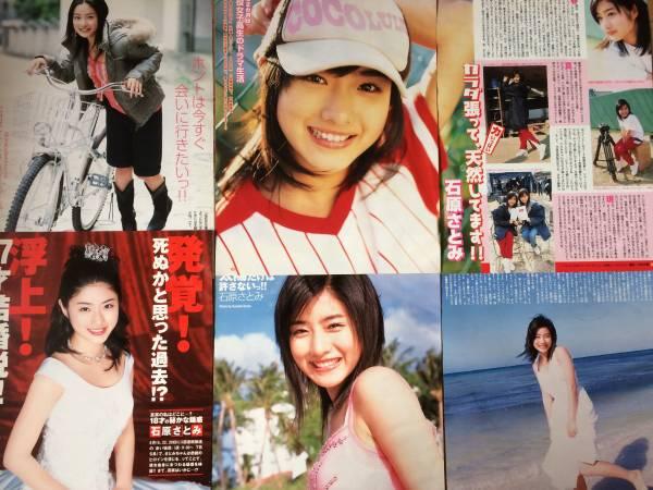 石原さとみ★2004-2005年 切り抜き 約60P グッズの画像