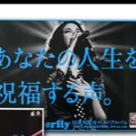 未使用 Superfly 「LOVE,PEACE&FIRE」 店頭用最新告知ポスター 青 あなたの人生を祝福する声 ライブグッズの画像