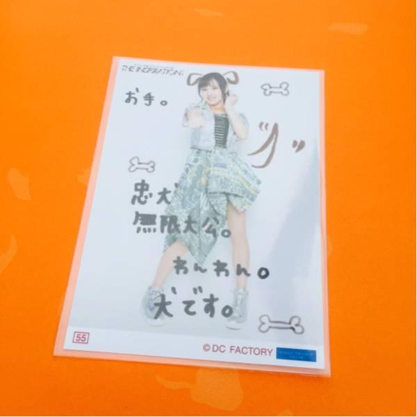 飯窪春菜 インスピ コレクション生写真 part3 引き