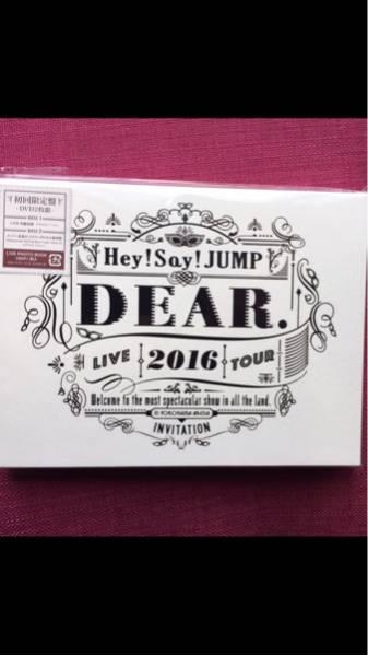 初回限定版 Hey!Say!JUMP LIVE TOUR DEAR. DVD2枚組 コンサートグッズの画像