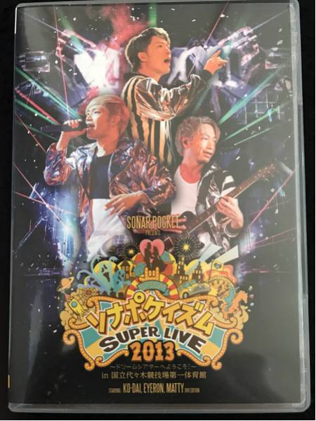 ソナーポケット!DVD ライブグッズの画像