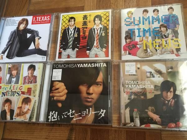 山下智久 初回盤 通常 CD DVD NEWS アルバム 詰め合わせ セット グッズ 手越祐也 亀梨和也