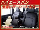 KD 2009 1K/KD 2010 0K/KD 2010 1K Hiace Van  Чехлы для сидений   это  Кожа  ключ  Jr.