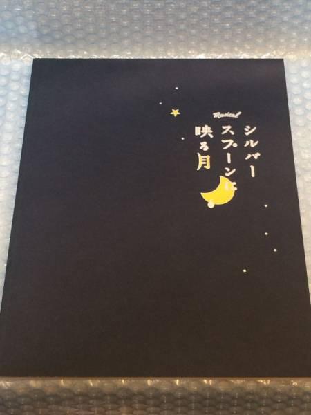 V6 坂本昌行 シルバースプーンに映る月 ミュージカル パンフレット 送料込