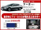 Y51フーガ/走行中TV(地デジ)・DVD/ナビ解除KIT/日産
