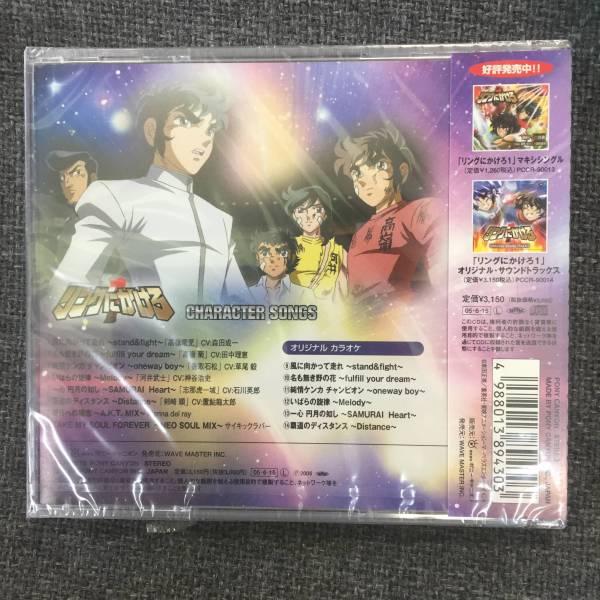 新品未開封CD☆「リングにかけろ1」 キャラクター・ソングス/ PCCR-90015 _画像2