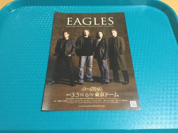 イーグルスEAGLES 2011年来日公演チラシ1枚 東京ドーム☆即決 フライヤー