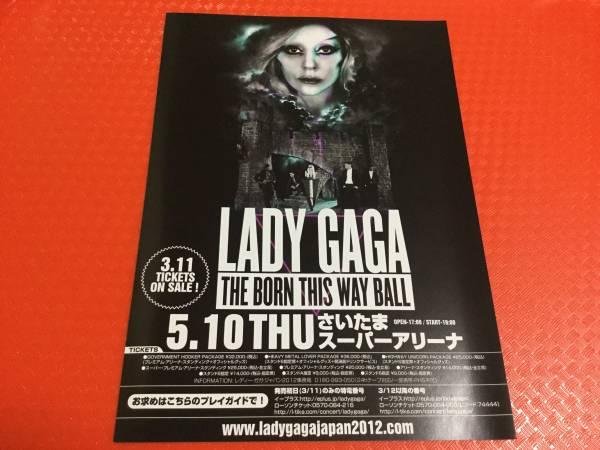 レディー・ガガ 2012年来日公演チラシ1枚 LADY GAGA☆即決 さいたまスーパーアリーナ