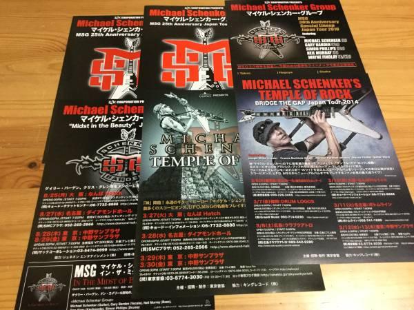 MSG マイケルシェンカー M.S.G. 来日公演チラシ6種☆即決 フライヤー