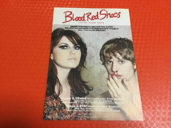 ブラッド・レッド・シューズ 2008年来日公演チラシ1枚☆即決 Blood Red Shoes