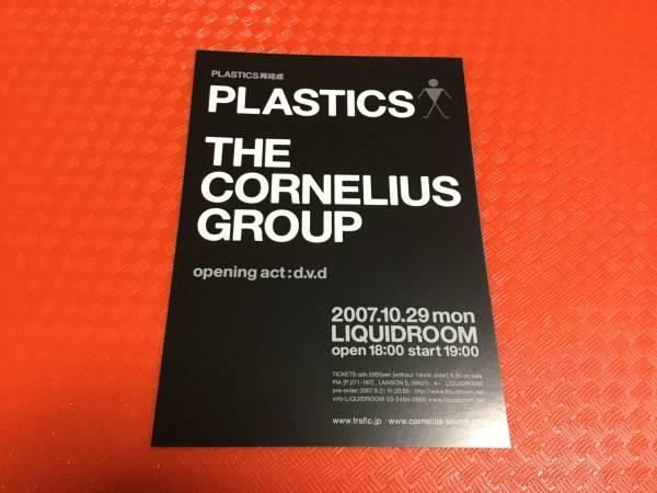 プラスチックス PLASTICS コーネリアス・グループ チラシ1枚 即決 小山田圭吾 フライヤー