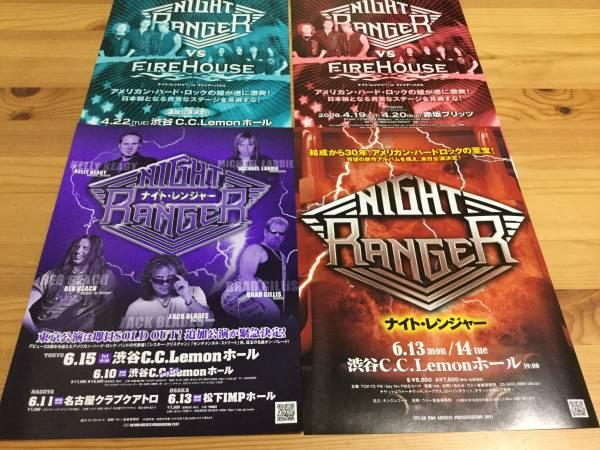 ナイトレンジャー 来日公演チラシ4種 NIGHT RANGER☆即決 ファイアーハウス FIREHOUSE