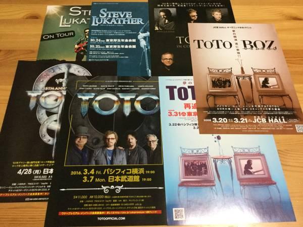 TOTO 来日公演チラシ7種 スティーヴ・ルカサー☆即決 ボズ・スキャッグス