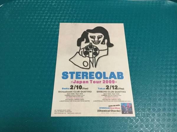 ステレオラブ STEREOLAB 2009年来日公演チラシ1枚☆即決