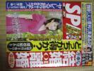 SPA! 2017年5月30日 北乃きい,京佳,紺野栞 ヤレる統計学