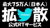 【Twitter】最大75万フォロワーに拡散(日本人アカウント/宣伝/広告/情報/紹介/告知/PR/CM/公式RT/FRS)