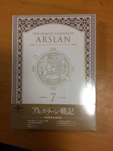アルスラーン戦記 7巻 DVD 新品未開封 グッズの画像