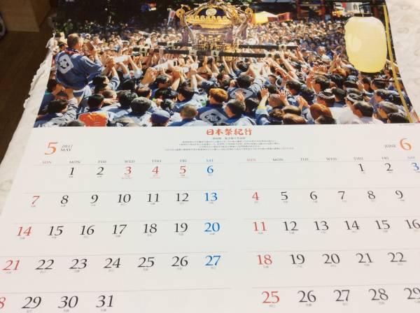 【年度確認必須】日本祭紀行2017年壁掛けカレンダー新品■定価2160円■まつり/祭り_画像2