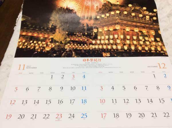 【年度確認必須】日本祭紀行2017年壁掛けカレンダー新品■定価2160円■まつり/祭り_画像3