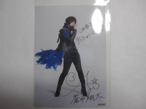 声優 蒼井翔太 絶世スターゲイト ブロマイド 生写真 CD購入特典