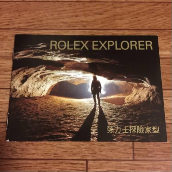 ロレックス 労力士 エクスプローラー ・ 冊子 HK - 8.2005 10ページ 114270 16570