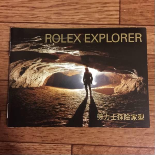 HK - 8.2005 ロレックス 労力士 エクスプローラー 冊子 10ページ 114270 16570