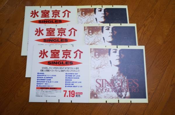 氷室京介レコード店用スタンドディスプレイ ライブグッズの画像