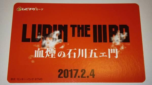 LUPIN THE IIIRD 血煙の石川五ェ門 使用済み 半券 前売り ムビチケ