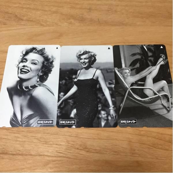 マリリンモンロー テレホンカード 未使用 50度数 3枚 三和シャッター グッズの画像