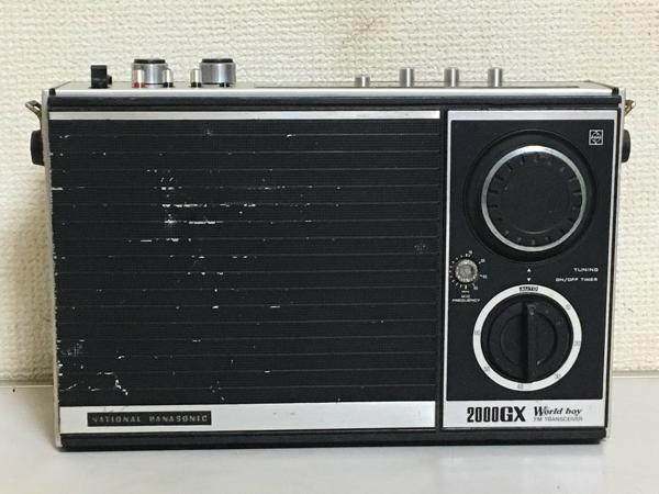5101ラジオ ナショナル ワールドボーイ 2000GX RF-868D 通電 ジャンク