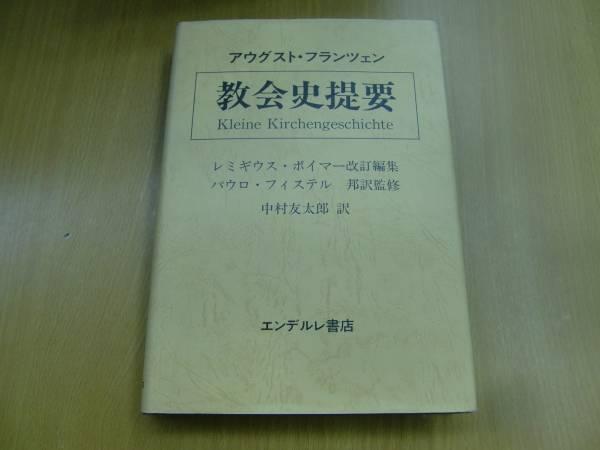 教会史提要 アウグスト フランツェン   S☆_画像1